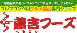 ゴルフコンペ商品・景品の専門販売店 – (株)蔵吉フーズ