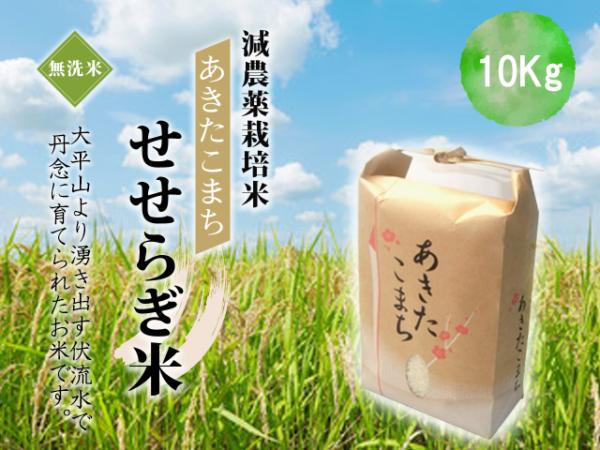 有機減農薬栽培あきたこまち10kg